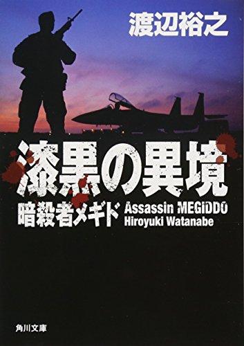 漆黒の異境 暗殺者メギド (角川文庫)の詳細を見る