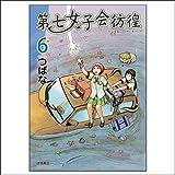 第七女子会彷徨 (6) (リュウコミックス)