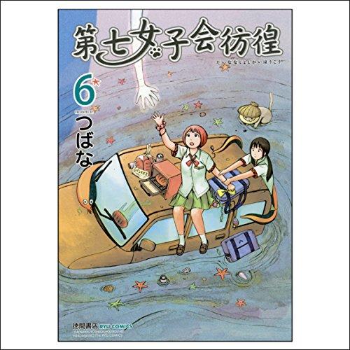 第七女子会彷徨 (6) (リュウコミックス)の詳細を見る