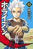 ホライズン(3) (マンガボックスコミックス)