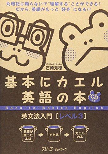 基本にカエル英語の本 英文法入門 レベル3の詳細を見る