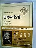 日本の名著〈40〉徳富蘇峰・山路愛山 (1971年)