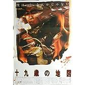 avapo38 劇場映画ポスター :原作中上健次;監督柳町光男「十九歳の地図」
