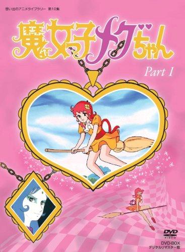 想い出のアニメライブラリー 第10集 魔女っ子メグちゃん D...