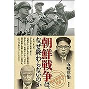 朝鮮戦争は、なぜ終わらないのか (「戦後再発見」双書7)