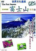 四季 富士山 秋冬篇 [DVD]