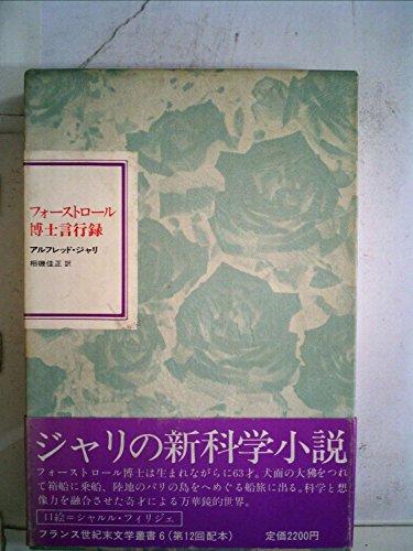 フォーストロール博士言行録 (1985年) (フランス世紀末文学叢書〈6〉)の詳細を見る