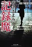 記録魔 (祥伝社文庫)