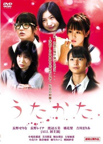 うたかた [DVD]