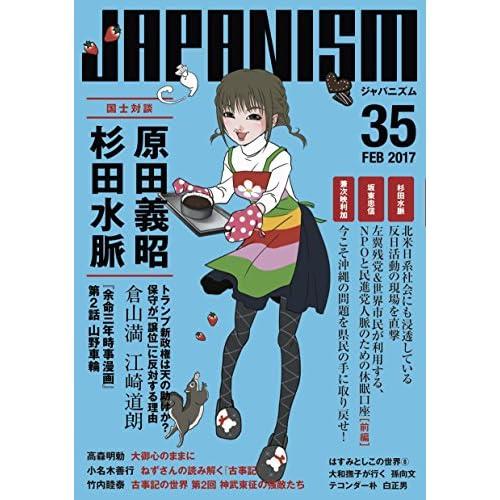 ジャパニズム35