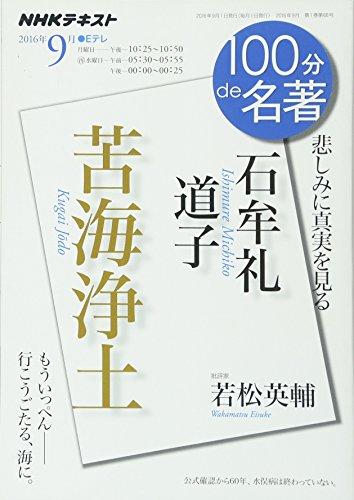 石牟礼道子『苦海浄土』 2016年9月 (100分 de 名著)の詳細を見る