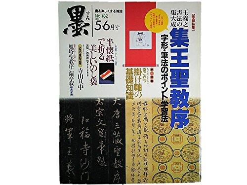 墨 第132号 1998年5・6月号 特集=王羲之書法の集大成 集王聖教序 字形・筆法のポイント 第2特集=役に立つ掛け軸の基礎知識