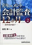 ドキュメント会計監査12か月〈PART2〉―山中氏の思い