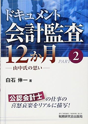 ドキュメント会計監査12か月〈PART2〉―山中氏の思いの詳細を見る