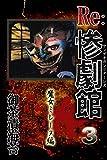 惨劇館リターンズ3 魔女ミレーヌ編 (アリス文庫)