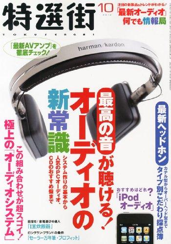 特選街 2012年 10月号 [雑誌]の詳細を見る