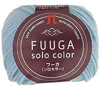 ハマナカ フーガ ソロカラー 毛糸 極太 Col.106 水色 系 40g 約120m 2308