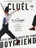 CLUEL(クルーエル) 2015年 08 月号 [雑誌]