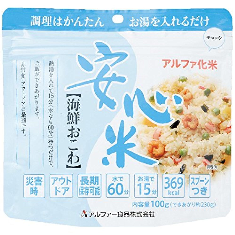 アルファー食品 保存食 安心米 海鮮おこわ 15袋/箱