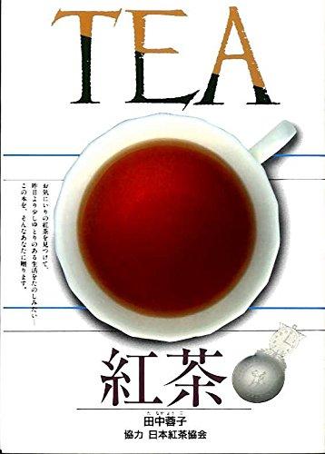 紅茶の詳細を見る