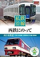 私鉄沿線 西鉄 にのって SED-2115 [DVD]