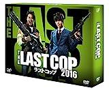 THE LAST COP/ラストコップ2016 DVD-BOX[DVD]