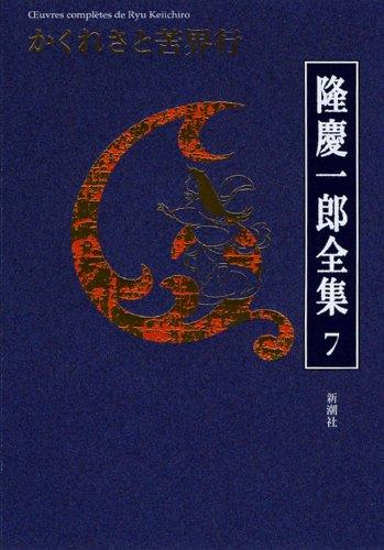 隆慶一郎全集第七巻 かくれさと苦界行 (第4回/全19巻)の詳細を見る