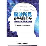 脳波所見をどう読むか―92症例の臨床現場から