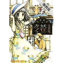 えびがわ町の妖怪カフェ【期間限定無料版】 1 (ヤングアニマルコミックス)