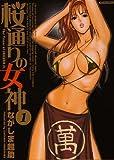 桜通りの女神 / ながしま 超助 のシリーズ情報を見る