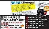 高橋政史×ナカバヤシ ロジカル・シンクノート A4 ブラックブルー RP-A402DB