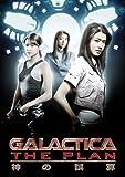 『GALACTICA:スピンオフ【THE PLAN/神の誤算】』 [DVD]