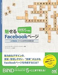 BiND for WebLiFE* 5で作る 魅せるFacebookページ