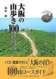 大阪の山歩き100: 街中から気軽に楽しむ山歩きガイド