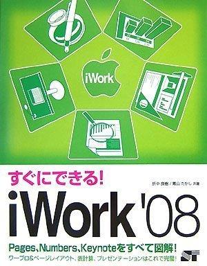 [すぐにできる!] iWork'08の詳細を見る