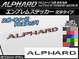 AP エンブレムステッカー カーボン調 文字タイプ トヨタ アルファード 20系 前期/後期 ハイブリッド可 レッド AP-CF742-RD