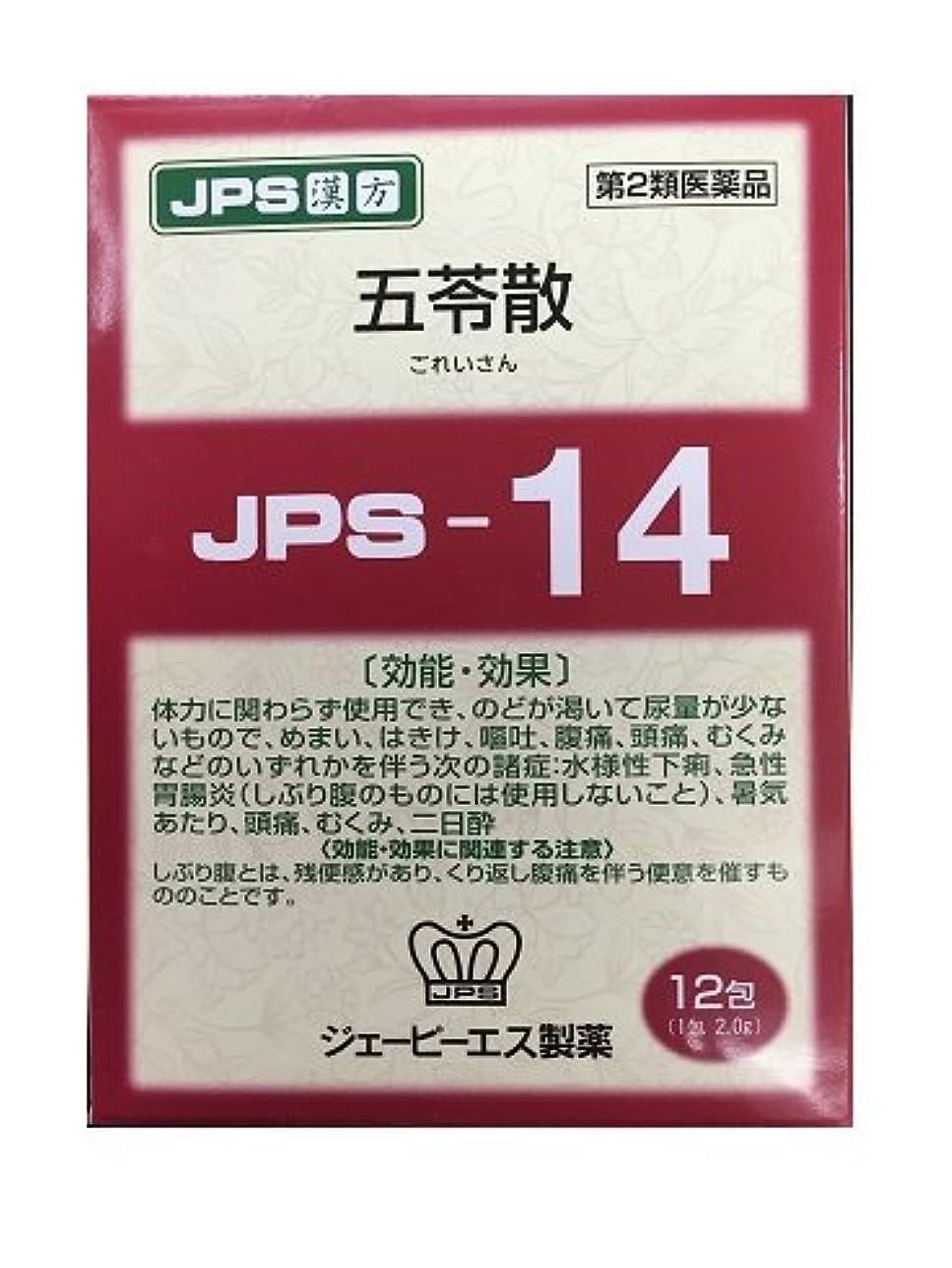 才能インテリアゆるい【第2類医薬品】JPS漢方顆粒-14号 12包