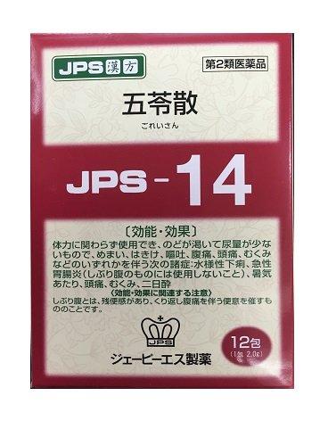 (医薬品画像)JPS漢方顆粒−14号