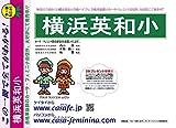 横浜英和小学校 転入対策【神奈川県】 小4転入(新小5)過去問題集1~3(セット1割引)