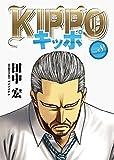 KIPPO 8巻 (ヤングキングコミックス)