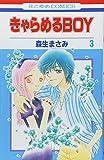 きゃらめるBOY 第3巻 (花とゆめCOMICS)