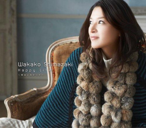Happy Life~明日に向かって~ 島崎和歌子 NAYUTAWAVE RECORDS