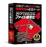 アイアンセキュリティ ファイル暗号化4