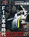 F1 (エフワン) 速報 2009年 12/10号 [雑誌]
