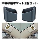 CarOver 車内 収納 サイドポケット 2個セット フロントピラートリム ケース ポケット 車載 (ベージュ) CO-S-CASE-BE