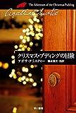 クリスマス・プディングの冒険 (クリスティー文庫)