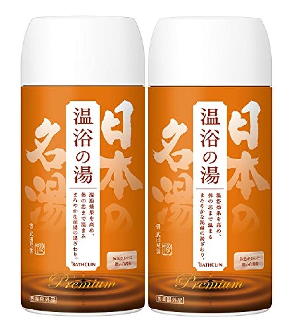 ヒロイン送る移植【セット品】プレミアム日本の名湯 温浴の湯 ボトル 400G 入浴剤 2個セット