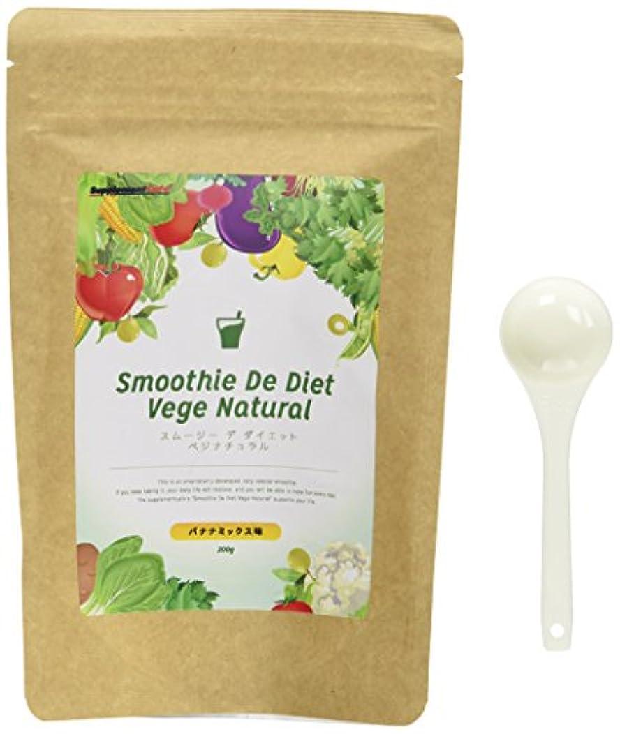 【グリーンスムージー】スムージー デ ダイエット べジナチュラル 酵素352種類(バナナミックス味)約1ヵ月分