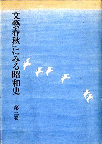 「文芸春秋」にみる昭和史〈第3巻〉の詳細を見る