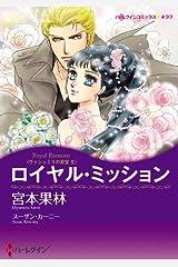 ロイヤル・ミッション (ハーレクインコミックス) Kindle版